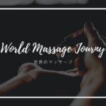 【World Massage Journey】世界のマッサージ全73種類を紹介