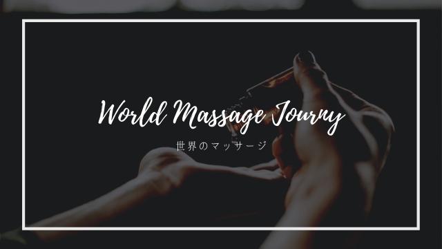 【マッサージの種類】世界のマッサージ・リラクゼーション手技73選