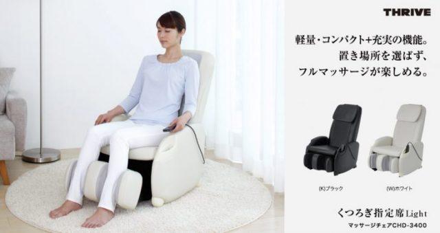 スライヴ くつろぎ指定席 Light CHD-3400