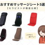 マッサージシートおすすめTOP5【人気モデル徹底比較】