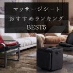 マッサージシートおすすめランキングBEST5【人気モデル徹底比較】