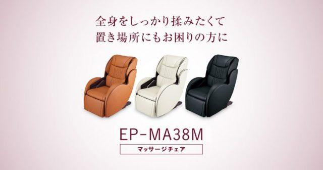 パナソニック マッサージチェア EP-MA38M