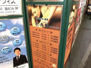 中国系マッサージ店1