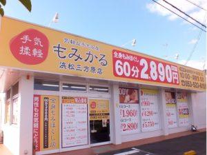 格安マッサージ店1