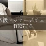 【高級マッサージチェア徹底比較】おすすめ6台を厳選紹介!