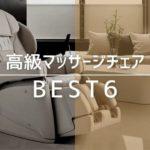 高級マッサージチェアおすすめBEST6【人気モデル徹底比較】