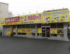 格安マッサージ店3