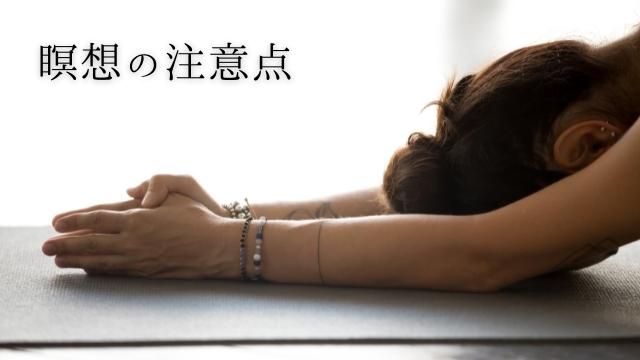 瞑想の注意点!!