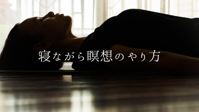 【寝ながら瞑想のやり方】僕が2度目の挑戦で深い瞑想状態に入れた方法