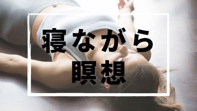 【寝ながら瞑想】僕が2度目の挑戦で深い瞑想状態に入れたやり方