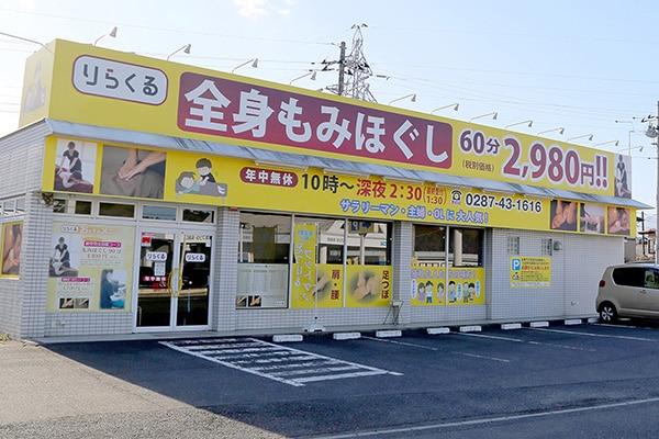格安マッサージ店【りらくる】