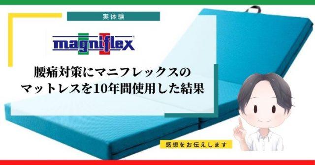 腰痛対策にマニフレックスを10年使用した結果【おすすめ!?】