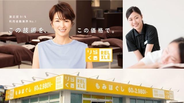 格安マッサージ店【りらくる】とは?