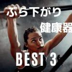 ぶら下がり健康器おすすめランキングBEST3【初心者にも最適】