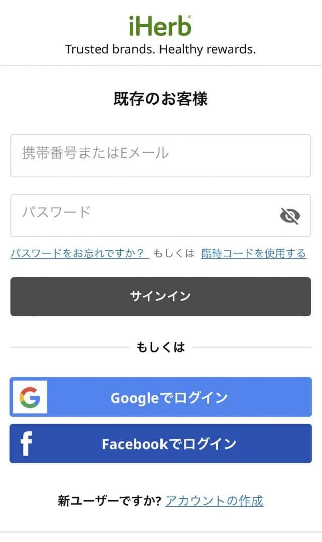 iherb アカウント作成