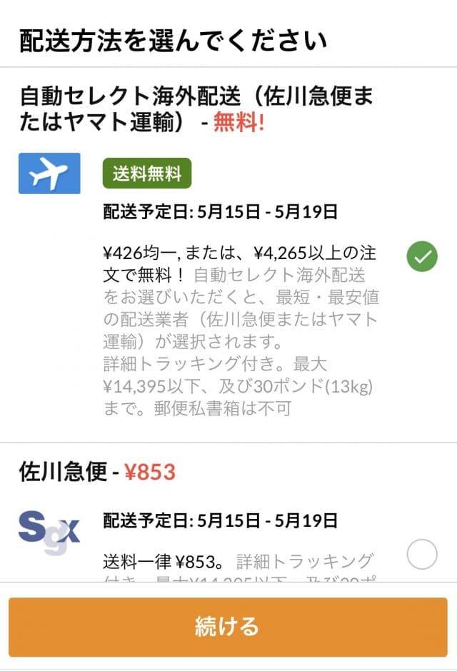 iherb 配送方法again
