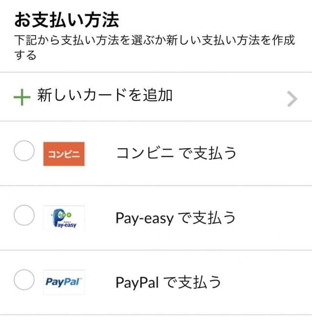 iherb 支払い方法