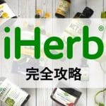 【iHerbとは】アイハーブの使い方とお得な買い方を徹底解説