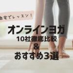 【自宅でレッスン】オンラインヨガ10社比較&おすすめ3選発表