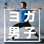 【男性OKのヨガスタジオまとめ】服装・効果・モテ度も解説