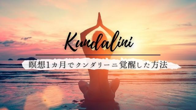 【完全公開】僕が瞑想1カ月でクンダリーニ覚醒に成功した方法