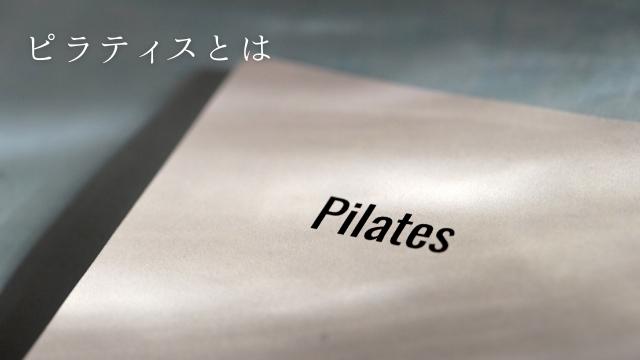 ピラティスとは?