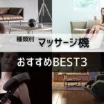 マッサージ機おすすめランキングBEST3【種類別】