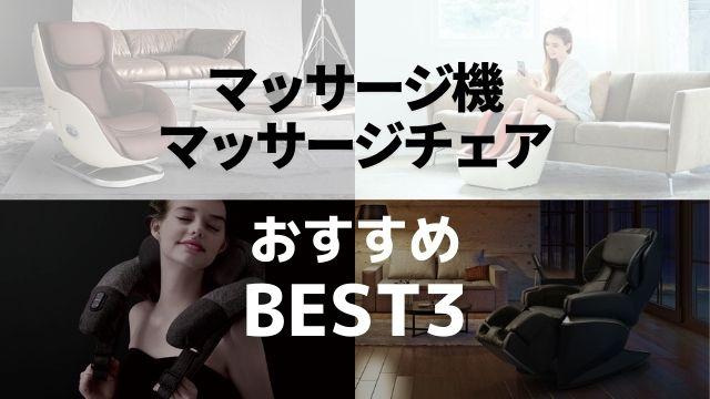 【プロが選ぶ】マッサージ機おすすめランキングBEST3