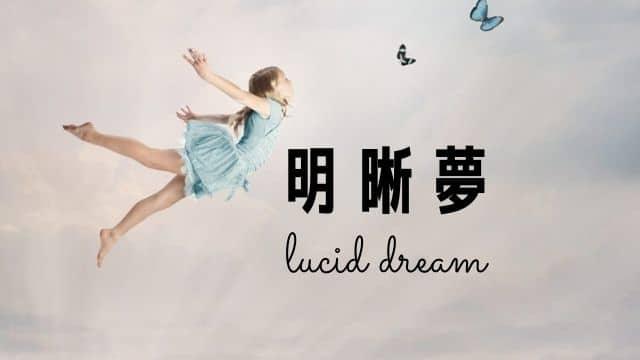 【明晰夢の見方】僕が夢を自由自在にコントロールしている方法