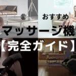 おすすめマッサージ機【完全ガイド】部位別人気アイテム全部紹介!