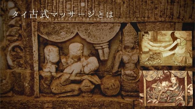 タイ古式マッサージとは?