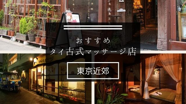おすすめタイ古式マッサージ店【東京近郊】