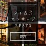東京でおすすめのタイ古式マッサージ店BEST3【行かなきゃ損】