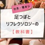 【世界一簡単な】足つぼ&リフレクソロジーの教科書