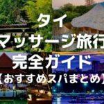 タイ・マッサージ旅行【完全ガイド】おすすめスパの総まとめ
