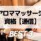 アロマ・オイルマッサージ資格おすすめBEST3【通信でOK】