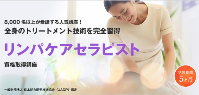 リンパケアセラピスト資格【キャリカレ】