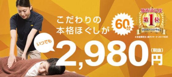 Goo-it! 新宿御苑店