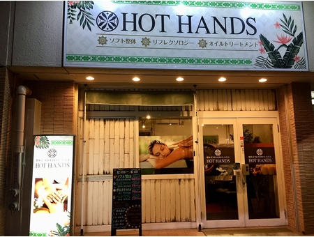 HOT HANDS/ホットハンズ新宿御苑前店