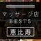【恵比寿】マッサージ店おすすめランキングBEST5