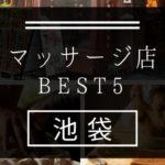 【池袋】マッサージ店おすすめランキングBEST5