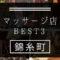 【錦糸町】マッサージ店おすすめランキングBEST3