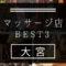 【大宮】マッサージ店おすすめランキングBEST3