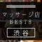 【渋谷】マッサージ店おすすめランキングBEST8