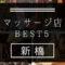 【新橋】マッサージ店おすすめランキングBEST5