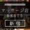 【新宿】マッサージ店おすすめランキングBEST5