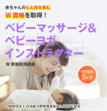 JADP認定ベビーマッサージ&ベビーヨガインストラクター資格【通信】