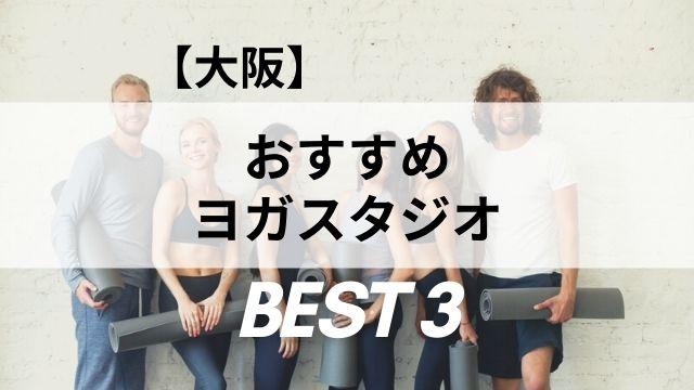 【大阪】おすすめヨガスタジオBEST3【格安体験レッスン有】