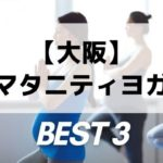 【大阪】マタニティヨガ教室おすすめBEST3