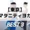 【東京】マタニティヨガ教室おすすめBEST3